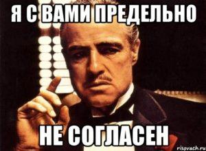 ya_ne_soglasen